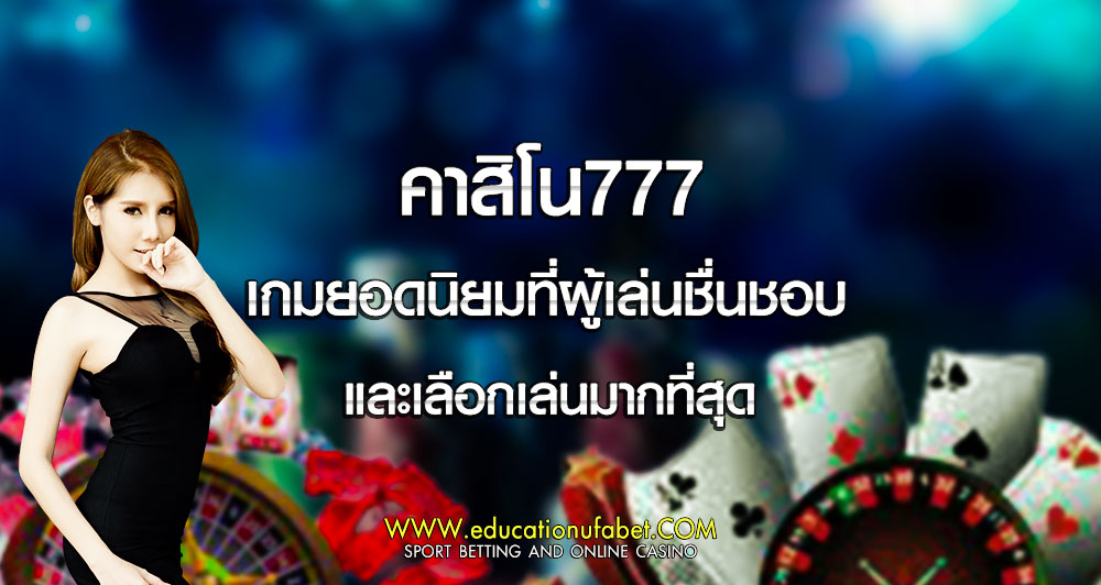 คาสิโน777