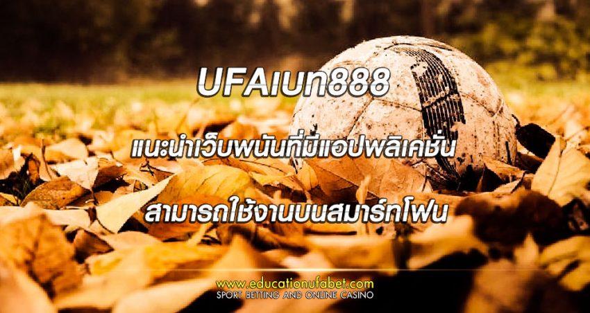 UFAเบท888